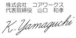 株式会社コアワークス 代表取締役 山口和孝